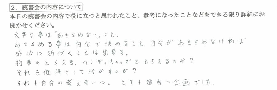 肥塚様(男性)