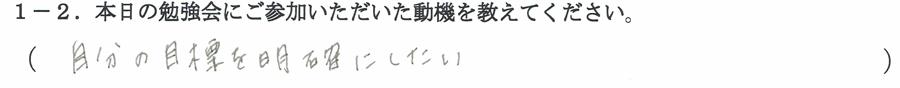 M様(男性)