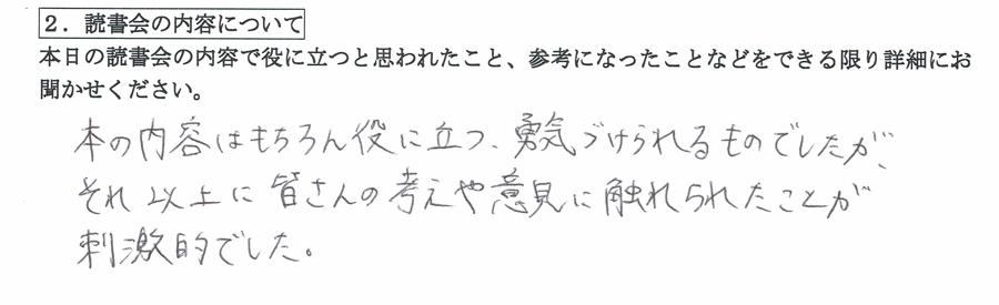 K.A.様(男性)